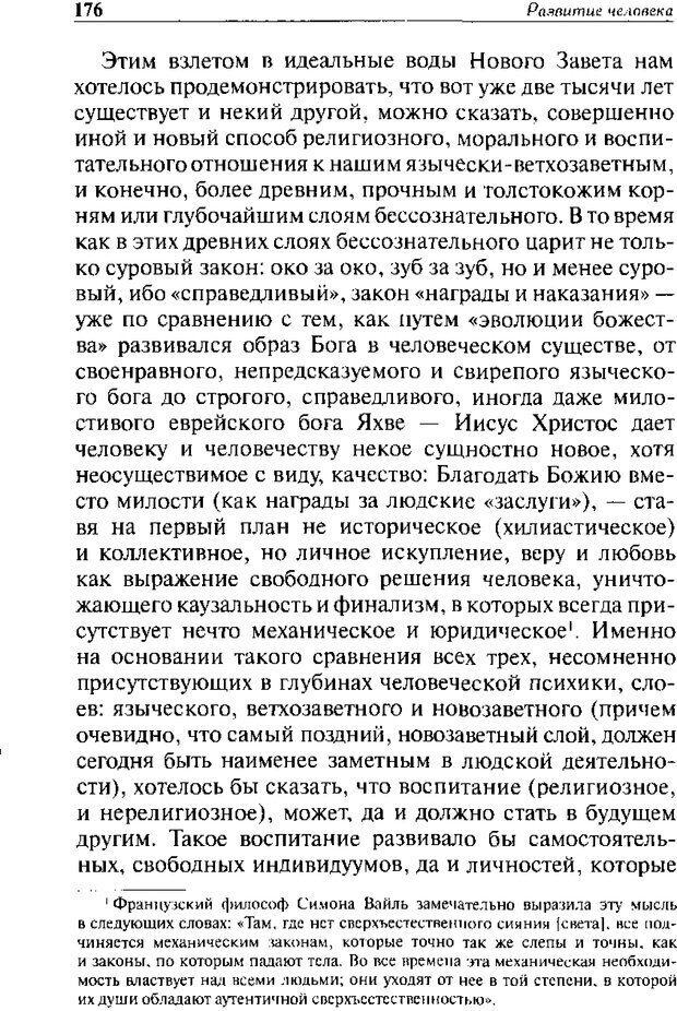 DJVU. Христианство и психологические проблемы человека. Еротич В. Страница 171. Читать онлайн