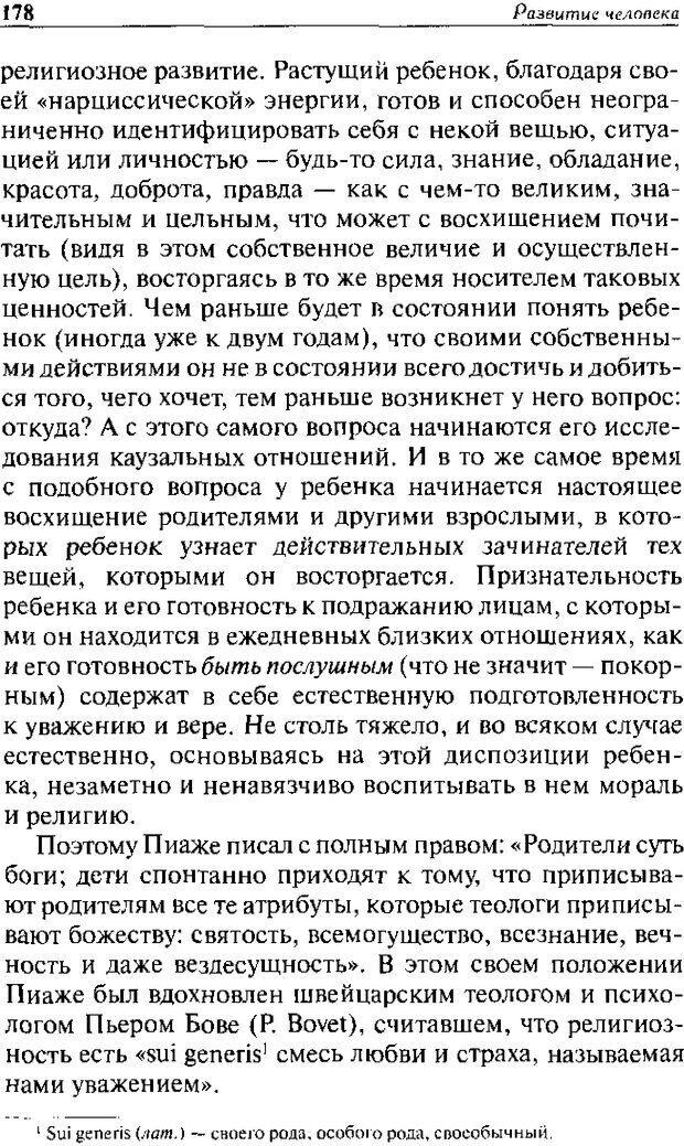 DJVU. Христианство и психологические проблемы человека. Еротич В. Страница 173. Читать онлайн