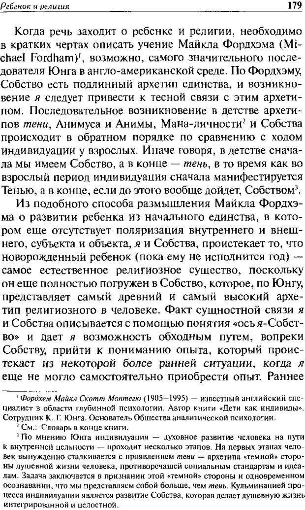 DJVU. Христианство и психологические проблемы человека. Еротич В. Страница 174. Читать онлайн