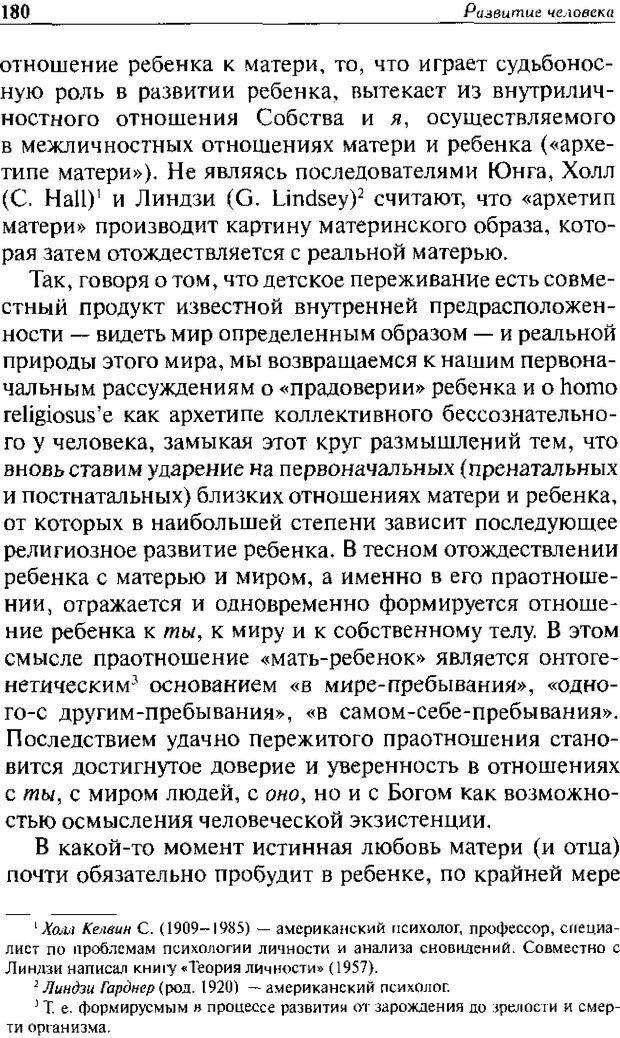 DJVU. Христианство и психологические проблемы человека. Еротич В. Страница 175. Читать онлайн
