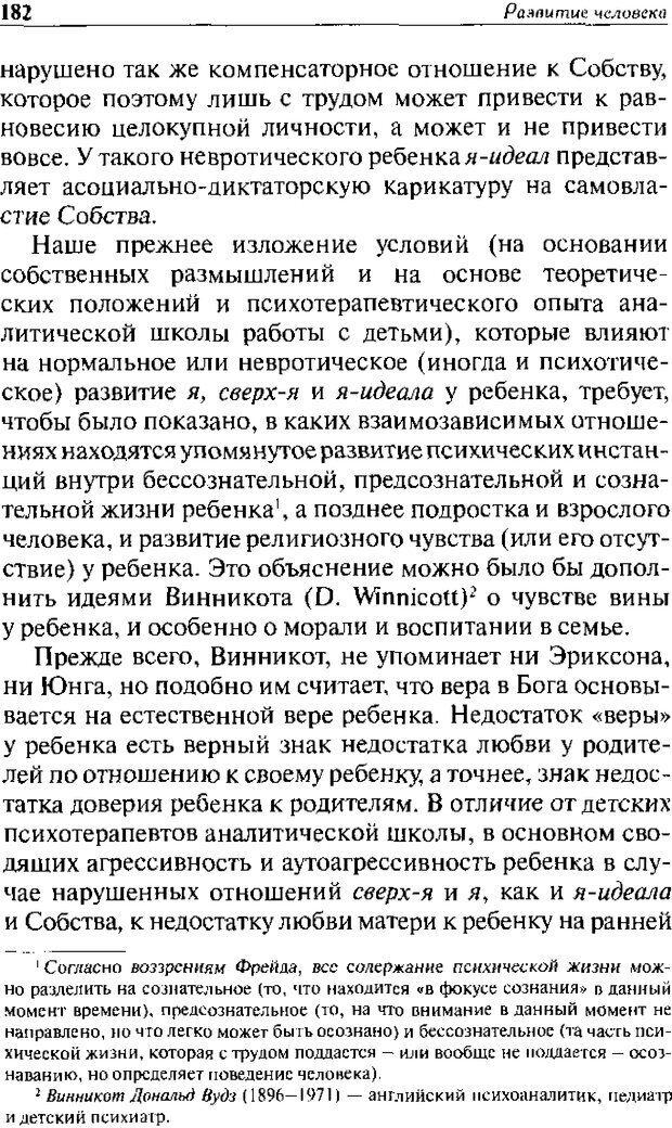 DJVU. Христианство и психологические проблемы человека. Еротич В. Страница 177. Читать онлайн