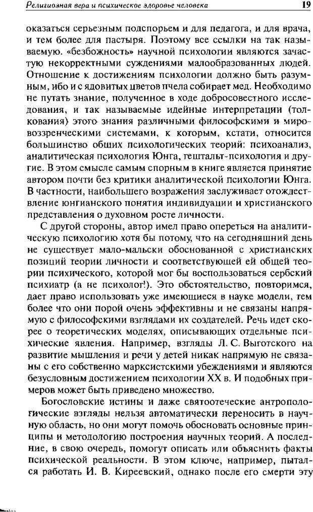 DJVU. Христианство и психологические проблемы человека. Еротич В. Страница 18. Читать онлайн
