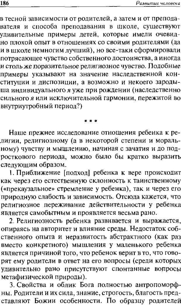 DJVU. Христианство и психологические проблемы человека. Еротич В. Страница 181. Читать онлайн