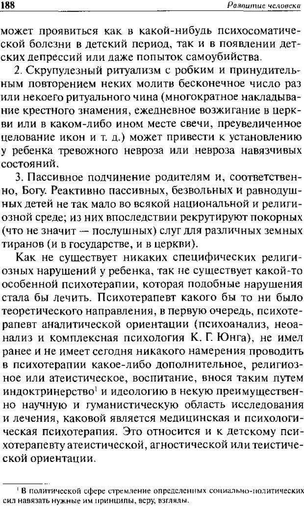 DJVU. Христианство и психологические проблемы человека. Еротич В. Страница 183. Читать онлайн