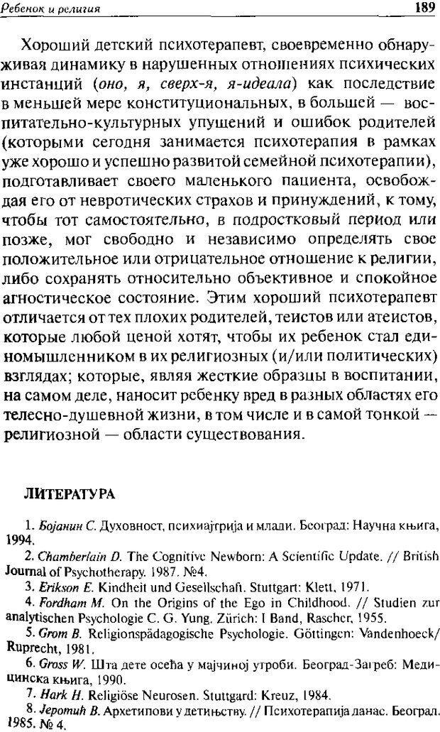 DJVU. Христианство и психологические проблемы человека. Еротич В. Страница 184. Читать онлайн