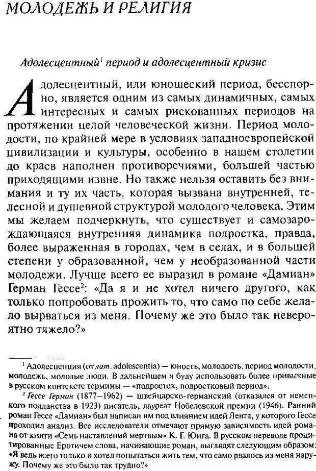 DJVU. Христианство и психологические проблемы человека. Еротич В. Страница 186. Читать онлайн