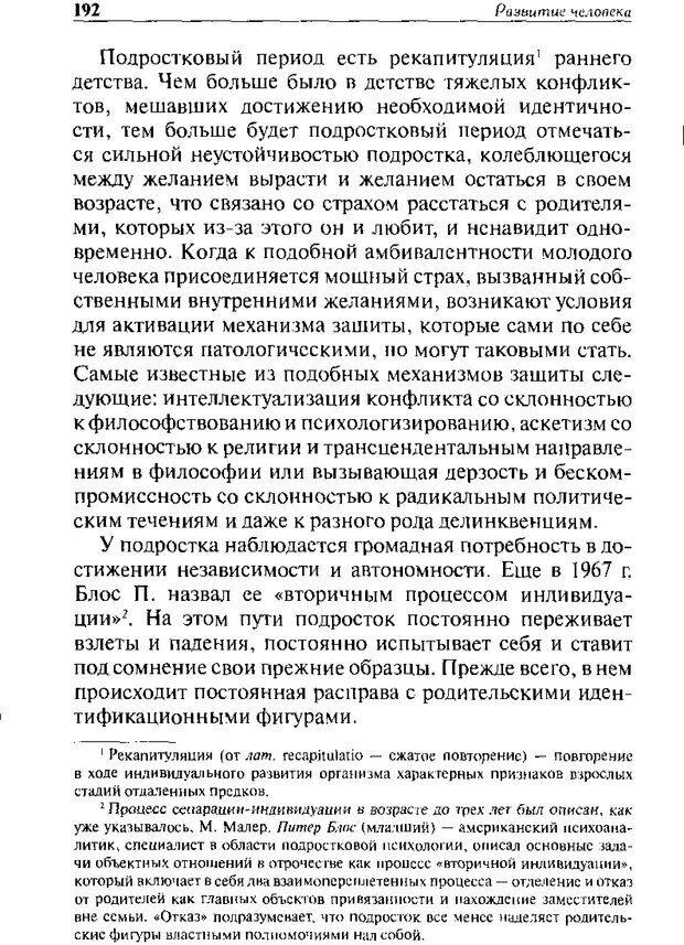 DJVU. Христианство и психологические проблемы человека. Еротич В. Страница 187. Читать онлайн