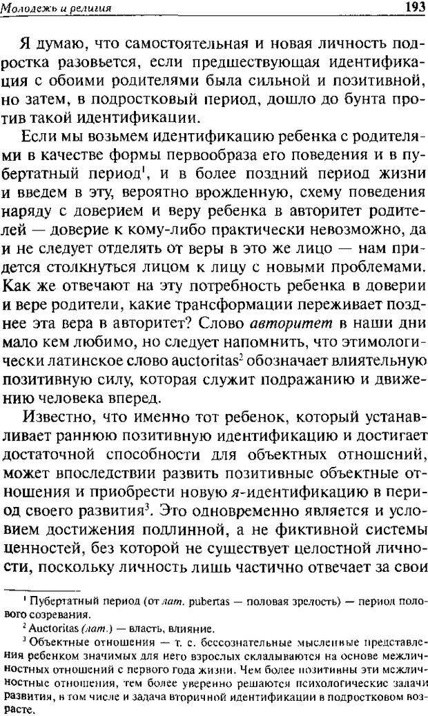 DJVU. Христианство и психологические проблемы человека. Еротич В. Страница 188. Читать онлайн