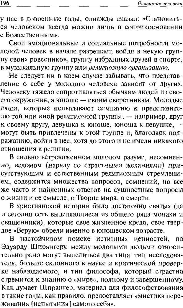 DJVU. Христианство и психологические проблемы человека. Еротич В. Страница 191. Читать онлайн