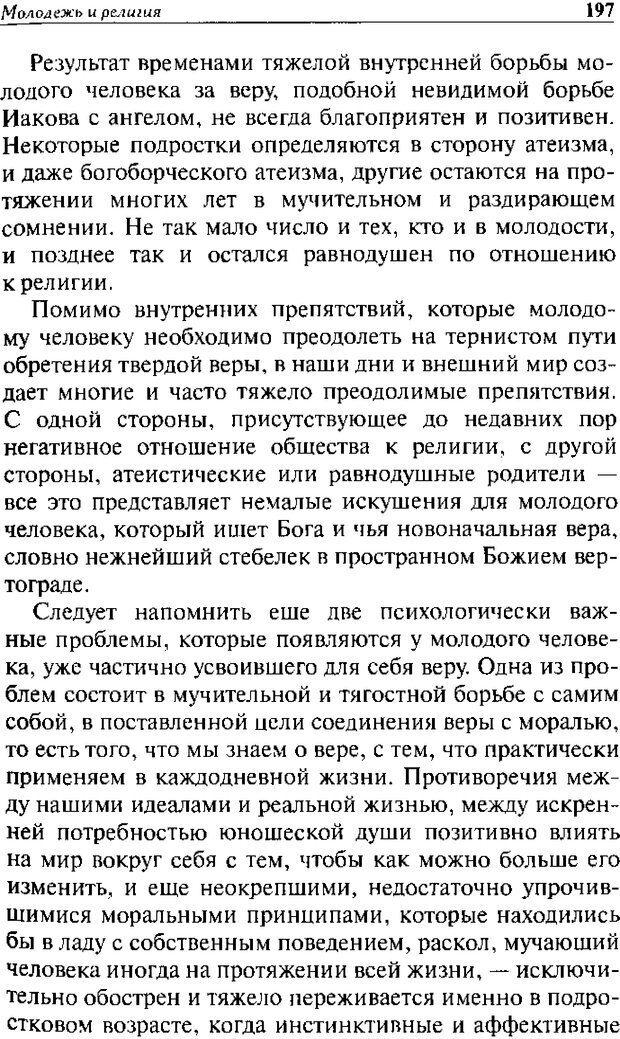 DJVU. Христианство и психологические проблемы человека. Еротич В. Страница 192. Читать онлайн