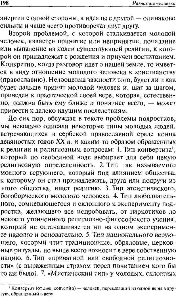 DJVU. Христианство и психологические проблемы человека. Еротич В. Страница 193. Читать онлайн