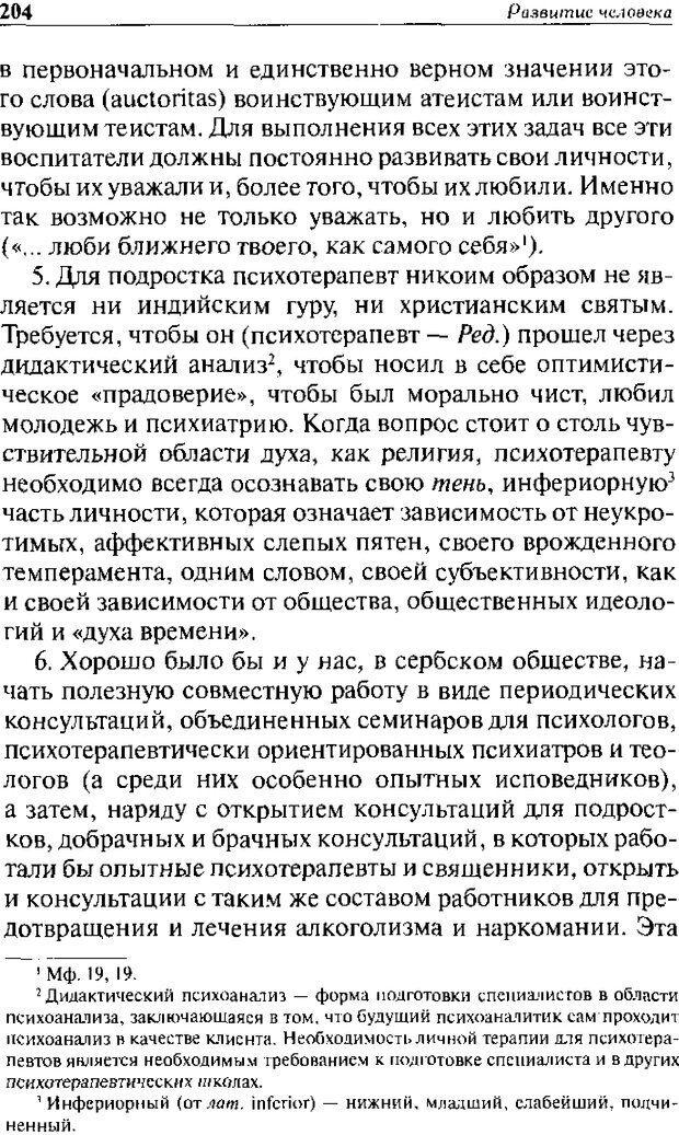 DJVU. Христианство и психологические проблемы человека. Еротич В. Страница 199. Читать онлайн