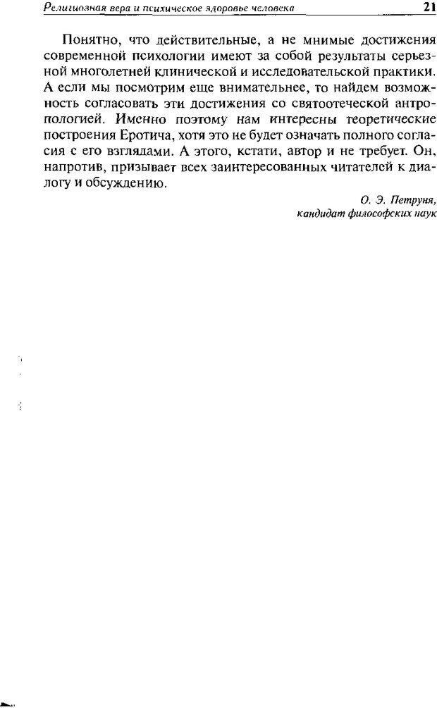 DJVU. Христианство и психологические проблемы человека. Еротич В. Страница 20. Читать онлайн