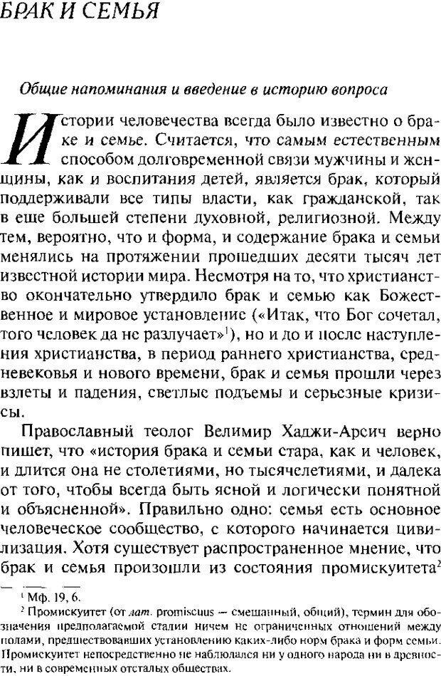 DJVU. Христианство и психологические проблемы человека. Еротич В. Страница 201. Читать онлайн
