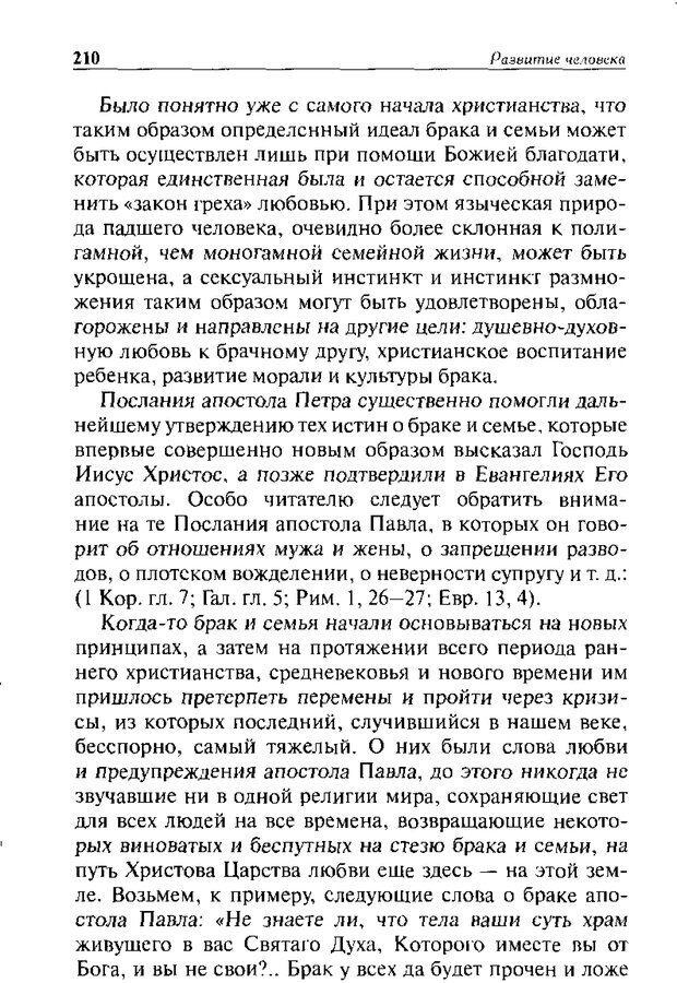 DJVU. Христианство и психологические проблемы человека. Еротич В. Страница 205. Читать онлайн