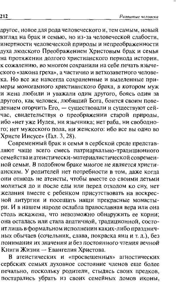 DJVU. Христианство и психологические проблемы человека. Еротич В. Страница 207. Читать онлайн