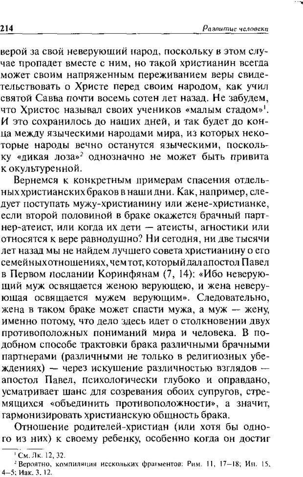 DJVU. Христианство и психологические проблемы человека. Еротич В. Страница 209. Читать онлайн