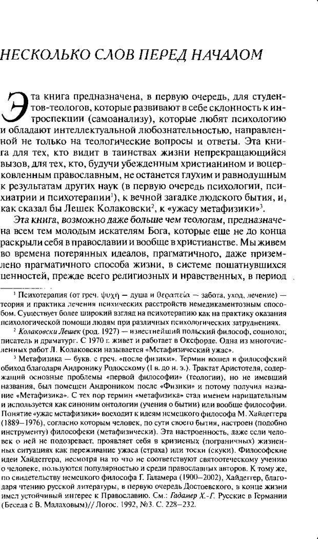 DJVU. Христианство и психологические проблемы человека. Еротич В. Страница 21. Читать онлайн