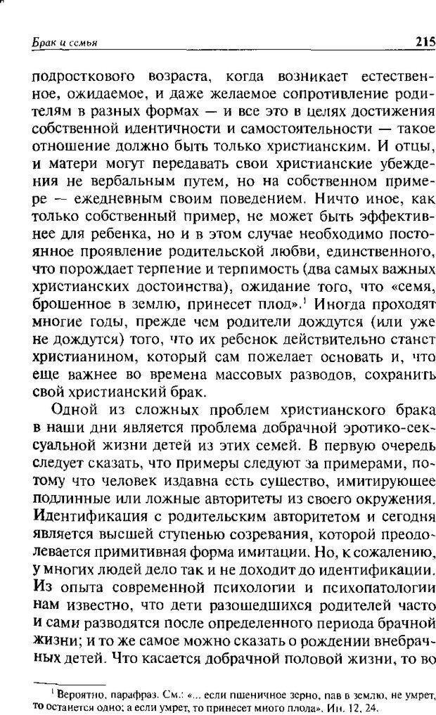 DJVU. Христианство и психологические проблемы человека. Еротич В. Страница 210. Читать онлайн