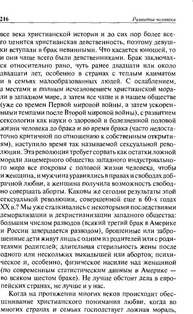 DJVU. Христианство и психологические проблемы человека. Еротич В. Страница 211. Читать онлайн