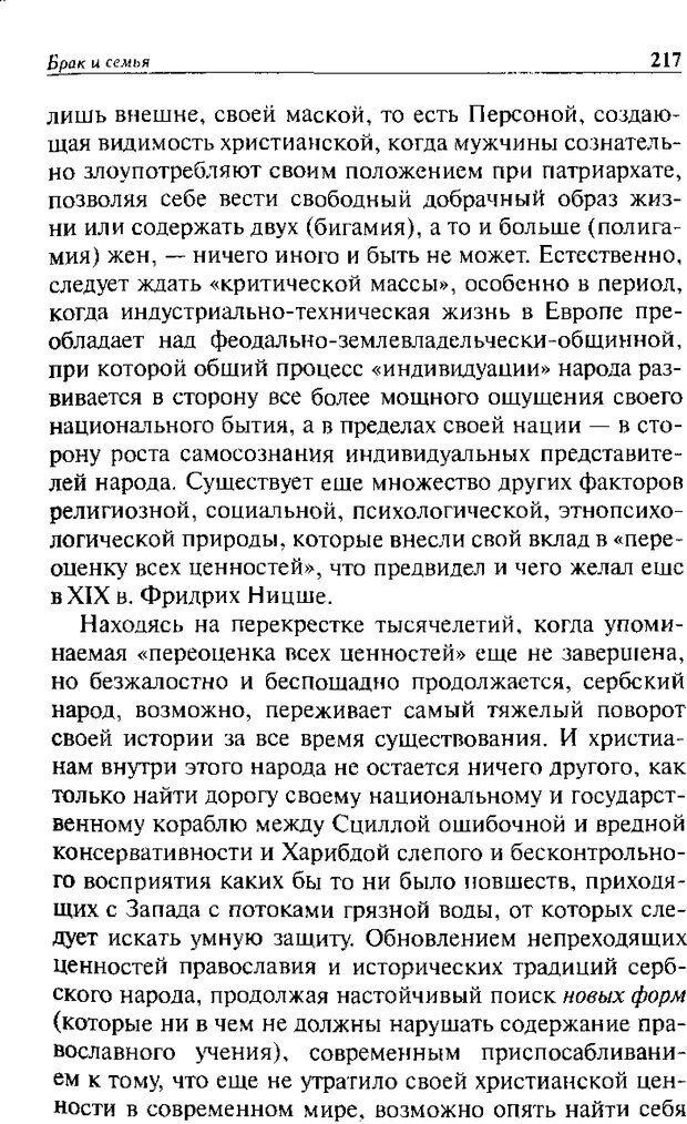DJVU. Христианство и психологические проблемы человека. Еротич В. Страница 212. Читать онлайн
