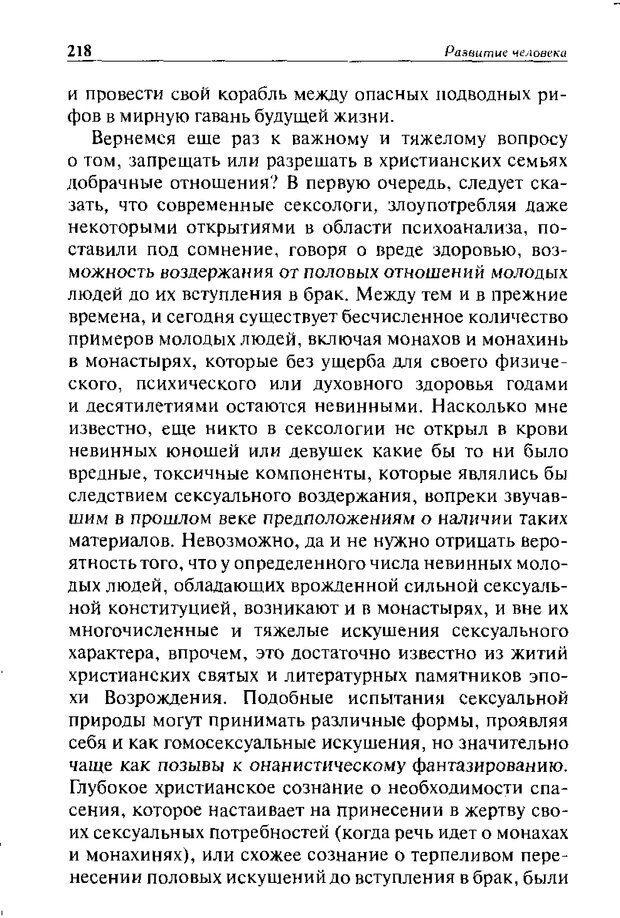 DJVU. Христианство и психологические проблемы человека. Еротич В. Страница 213. Читать онлайн