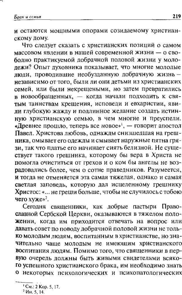 DJVU. Христианство и психологические проблемы человека. Еротич В. Страница 214. Читать онлайн