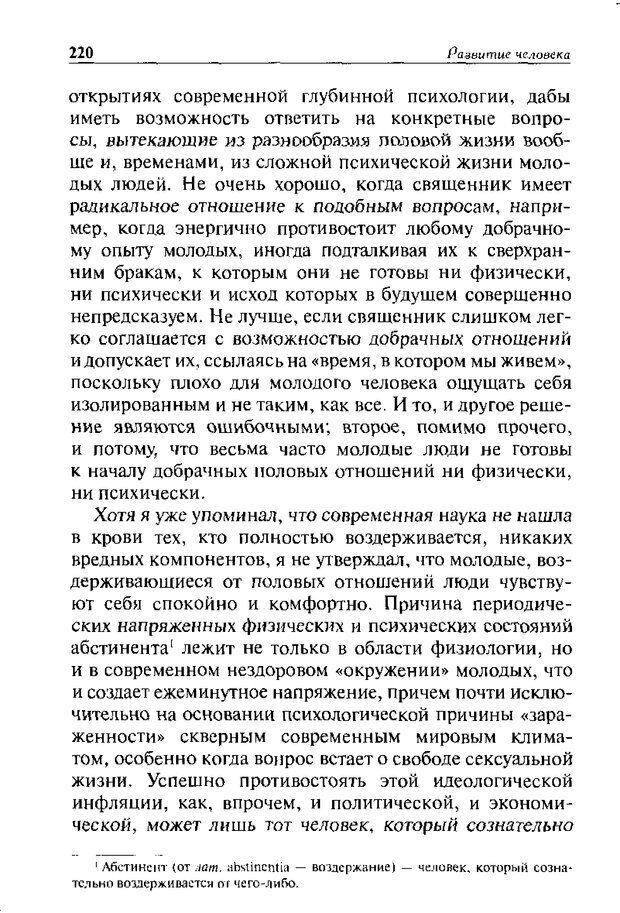 DJVU. Христианство и психологические проблемы человека. Еротич В. Страница 215. Читать онлайн
