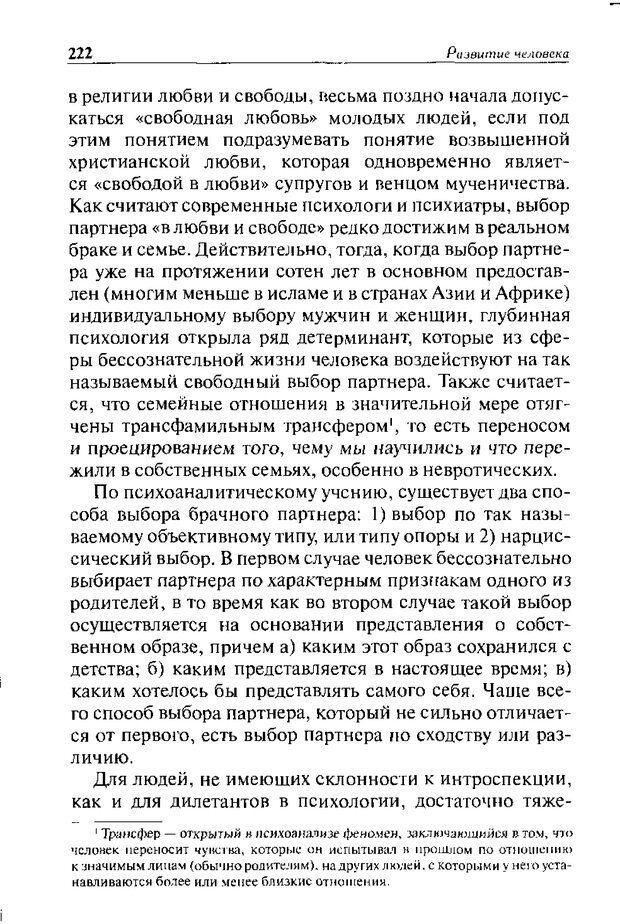 DJVU. Христианство и психологические проблемы человека. Еротич В. Страница 217. Читать онлайн