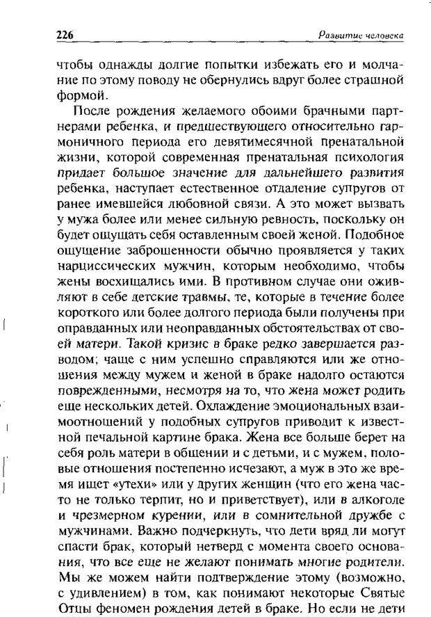DJVU. Христианство и психологические проблемы человека. Еротич В. Страница 221. Читать онлайн