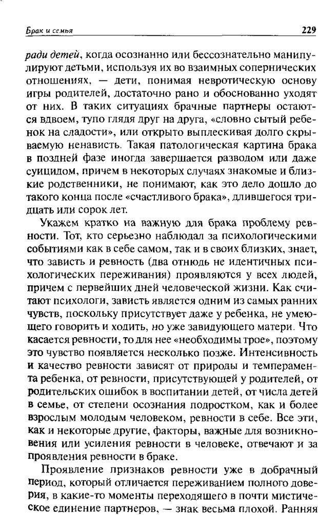 DJVU. Христианство и психологические проблемы человека. Еротич В. Страница 224. Читать онлайн
