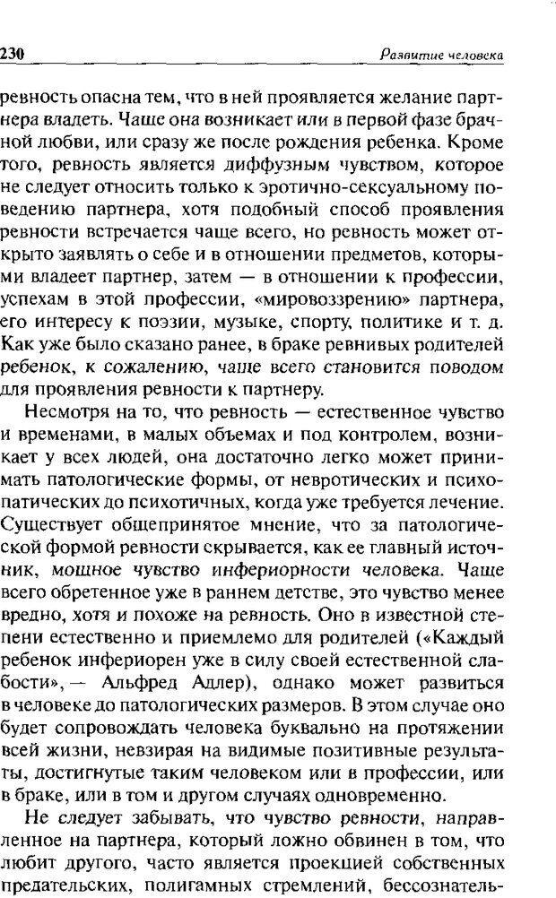 DJVU. Христианство и психологические проблемы человека. Еротич В. Страница 225. Читать онлайн