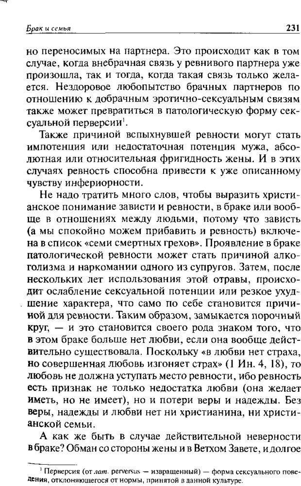 DJVU. Христианство и психологические проблемы человека. Еротич В. Страница 226. Читать онлайн