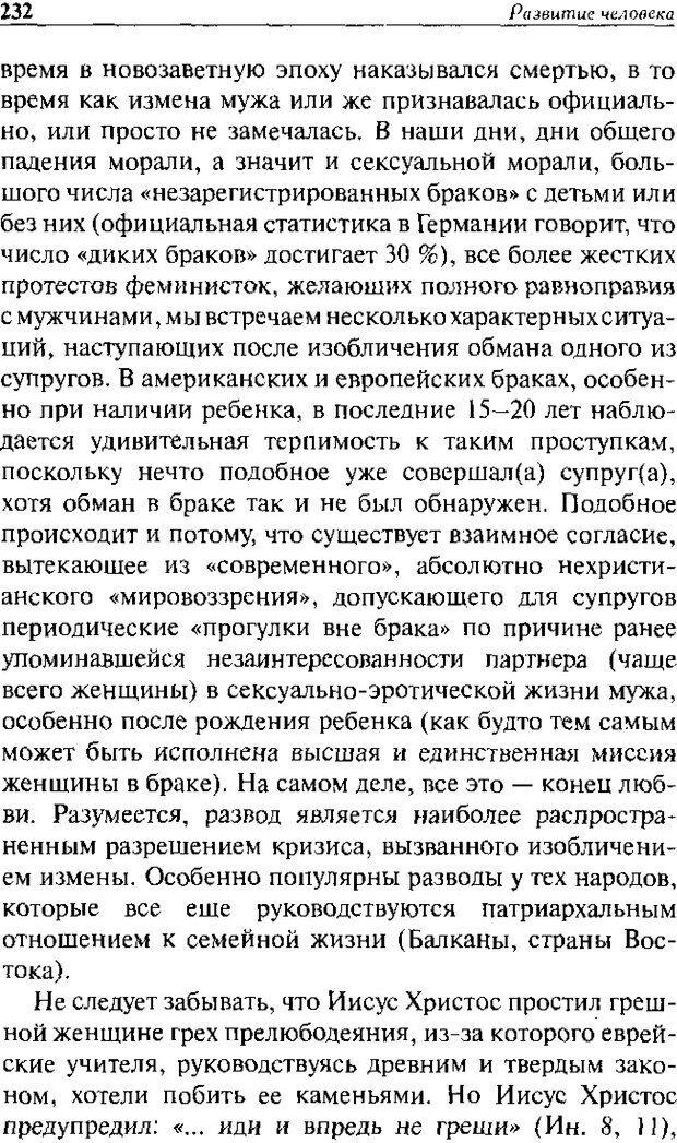 DJVU. Христианство и психологические проблемы человека. Еротич В. Страница 227. Читать онлайн