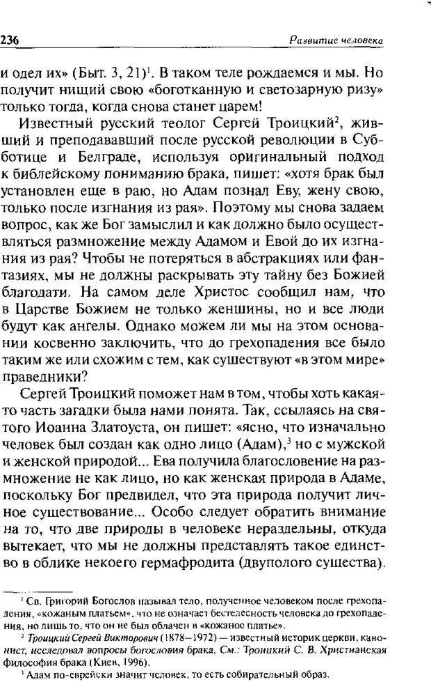 DJVU. Христианство и психологические проблемы человека. Еротич В. Страница 231. Читать онлайн
