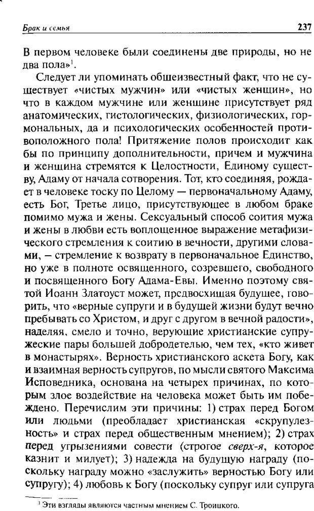 DJVU. Христианство и психологические проблемы человека. Еротич В. Страница 232. Читать онлайн