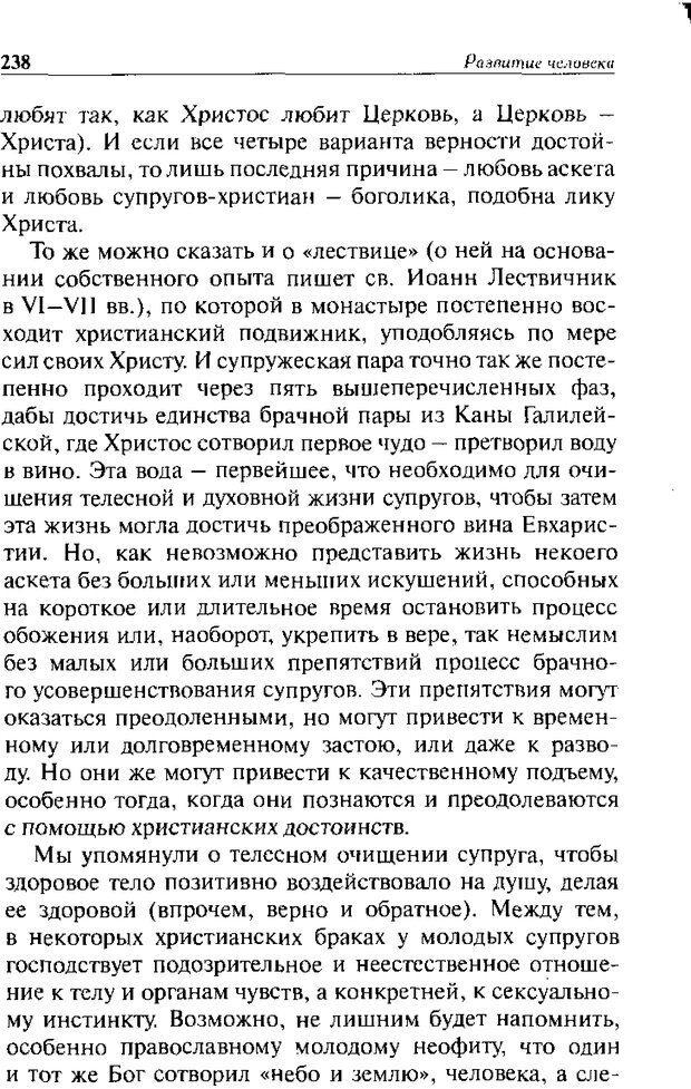DJVU. Христианство и психологические проблемы человека. Еротич В. Страница 233. Читать онлайн