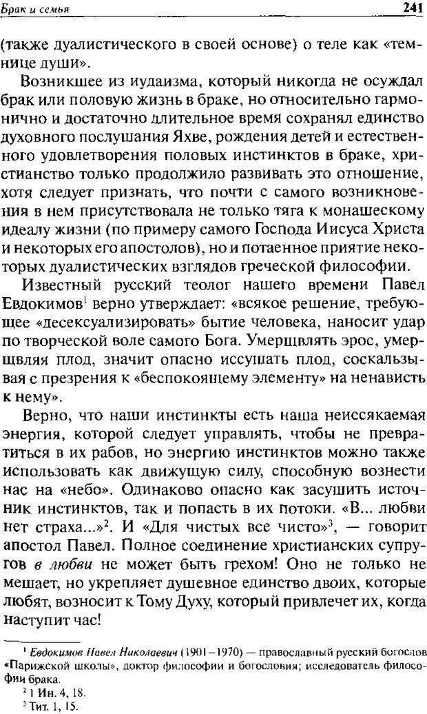 DJVU. Христианство и психологические проблемы человека. Еротич В. Страница 236. Читать онлайн
