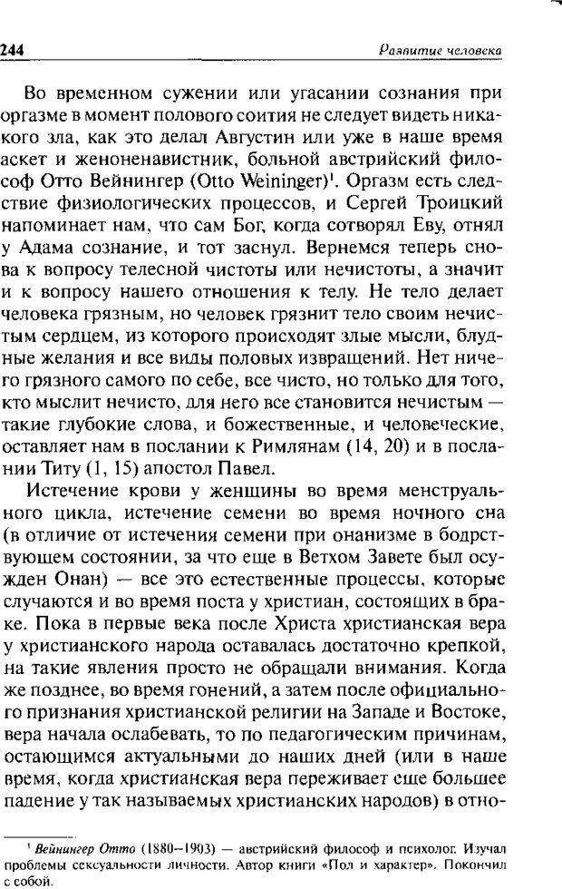 DJVU. Христианство и психологические проблемы человека. Еротич В. Страница 239. Читать онлайн
