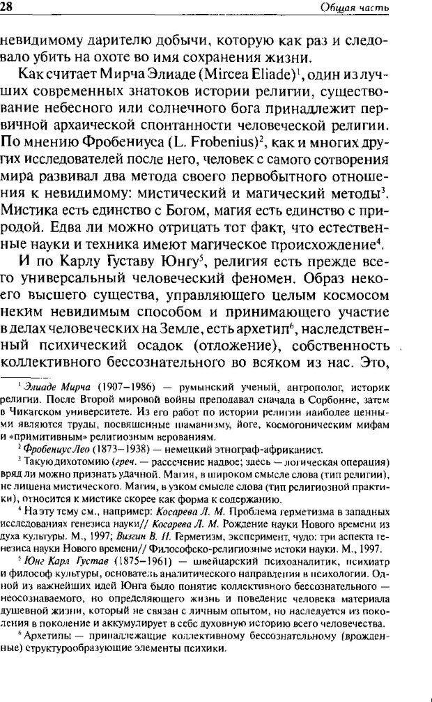 DJVU. Христианство и психологические проблемы человека. Еротич В. Страница 24. Читать онлайн