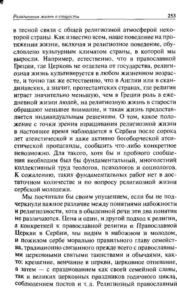 DJVU. Христианство и психологические проблемы человека. Еротич В. Страница 248. Читать онлайн