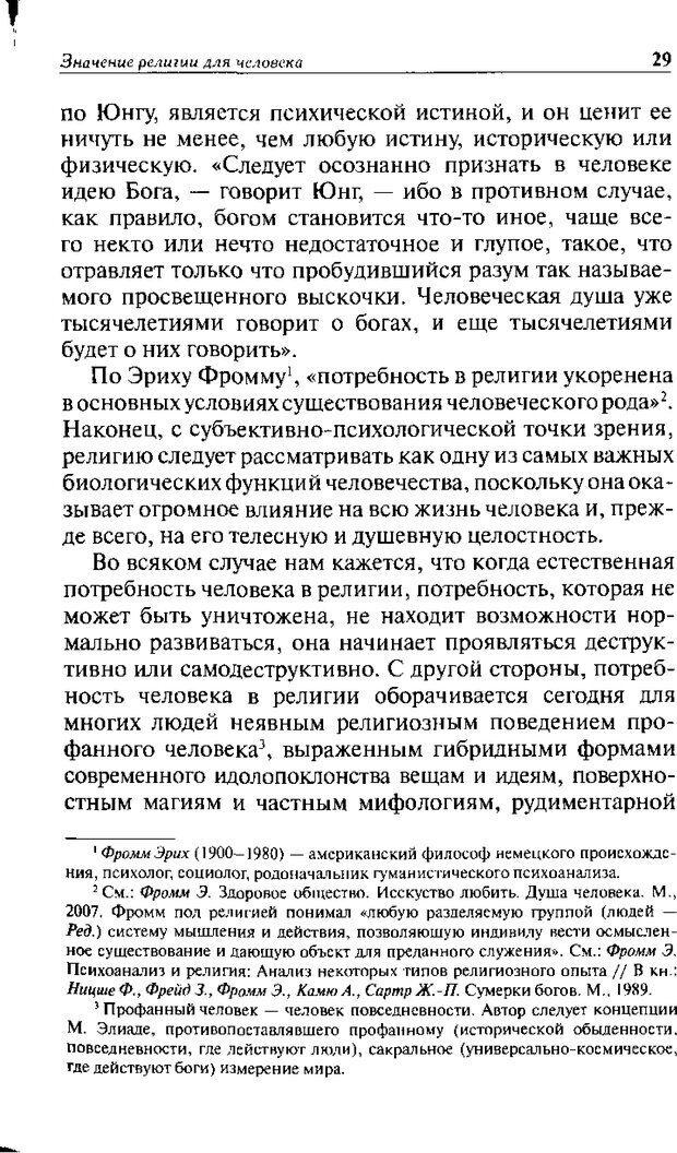 DJVU. Христианство и психологические проблемы человека. Еротич В. Страница 25. Читать онлайн