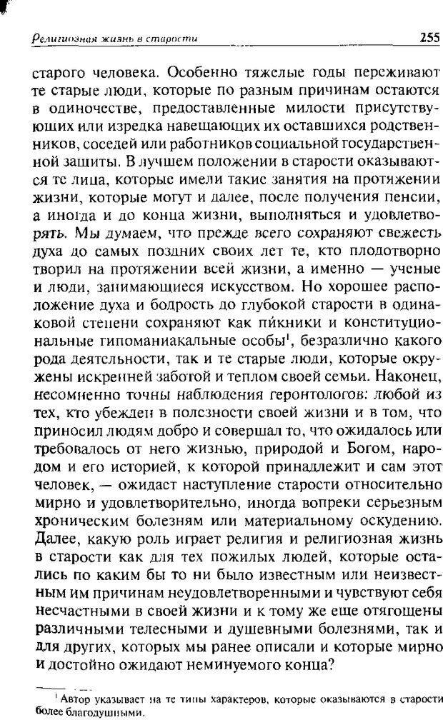 DJVU. Христианство и психологические проблемы человека. Еротич В. Страница 250. Читать онлайн