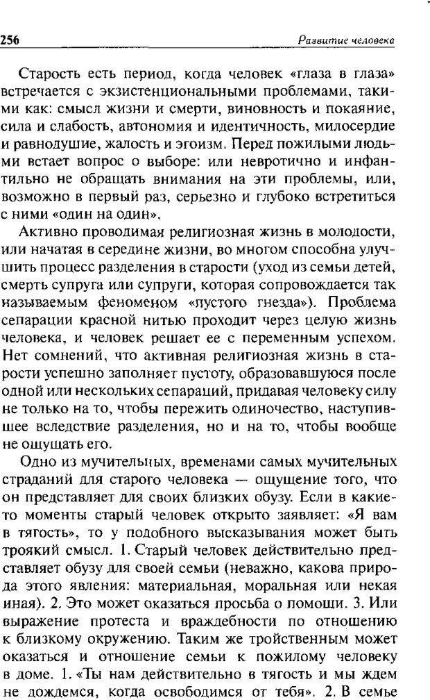 DJVU. Христианство и психологические проблемы человека. Еротич В. Страница 251. Читать онлайн