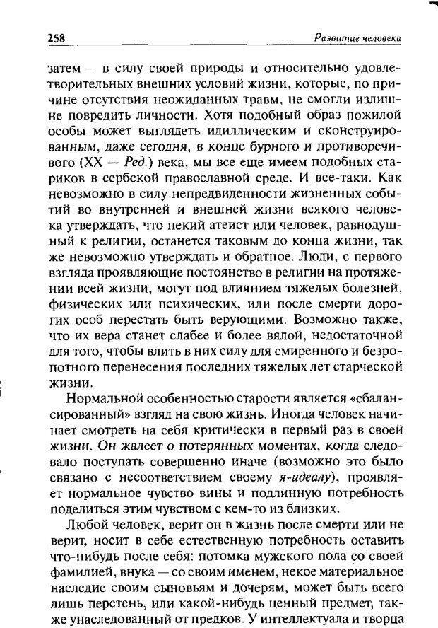 DJVU. Христианство и психологические проблемы человека. Еротич В. Страница 253. Читать онлайн
