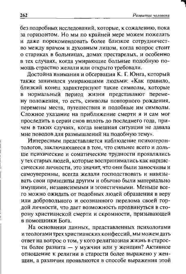 DJVU. Христианство и психологические проблемы человека. Еротич В. Страница 257. Читать онлайн