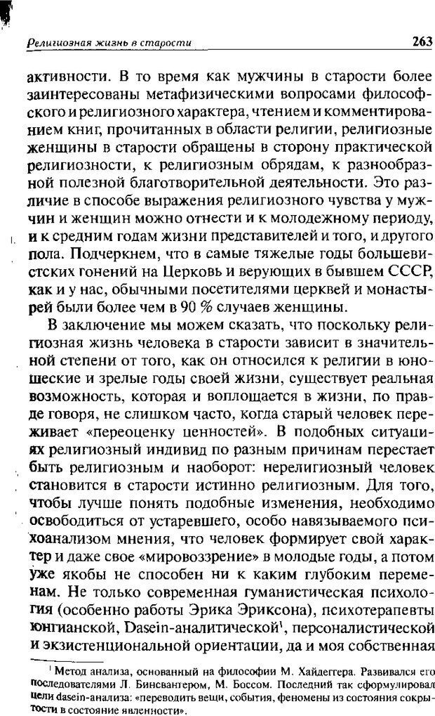 DJVU. Христианство и психологические проблемы человека. Еротич В. Страница 258. Читать онлайн