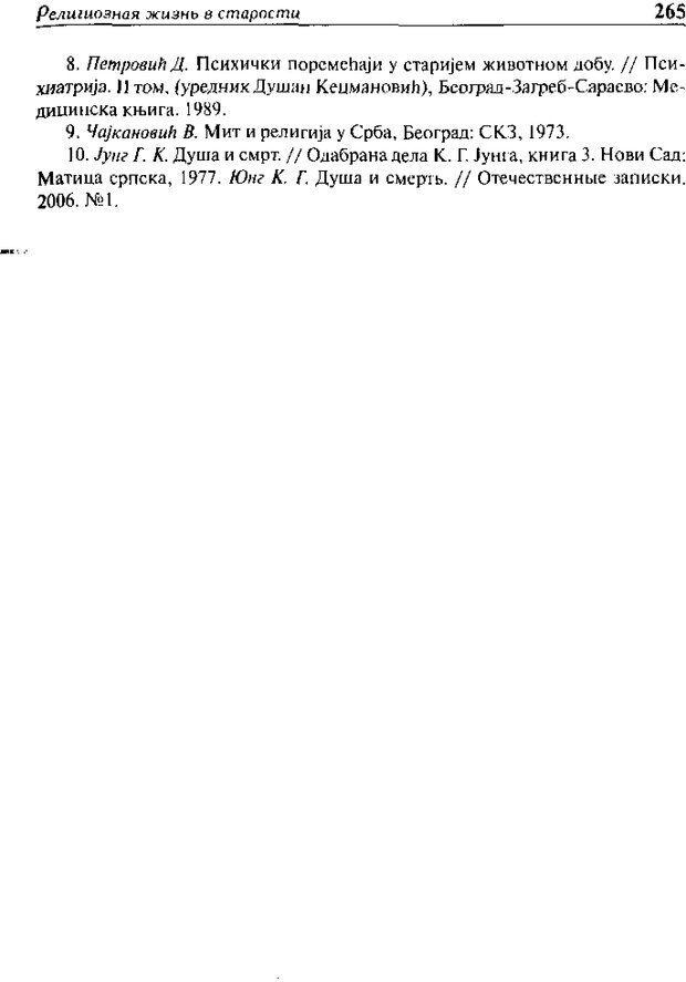 DJVU. Христианство и психологические проблемы человека. Еротич В. Страница 260. Читать онлайн
