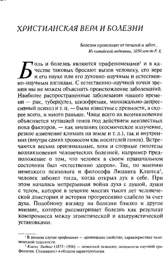 DJVU. Христианство и психологические проблемы человека. Еротич В. Страница 261. Читать онлайн