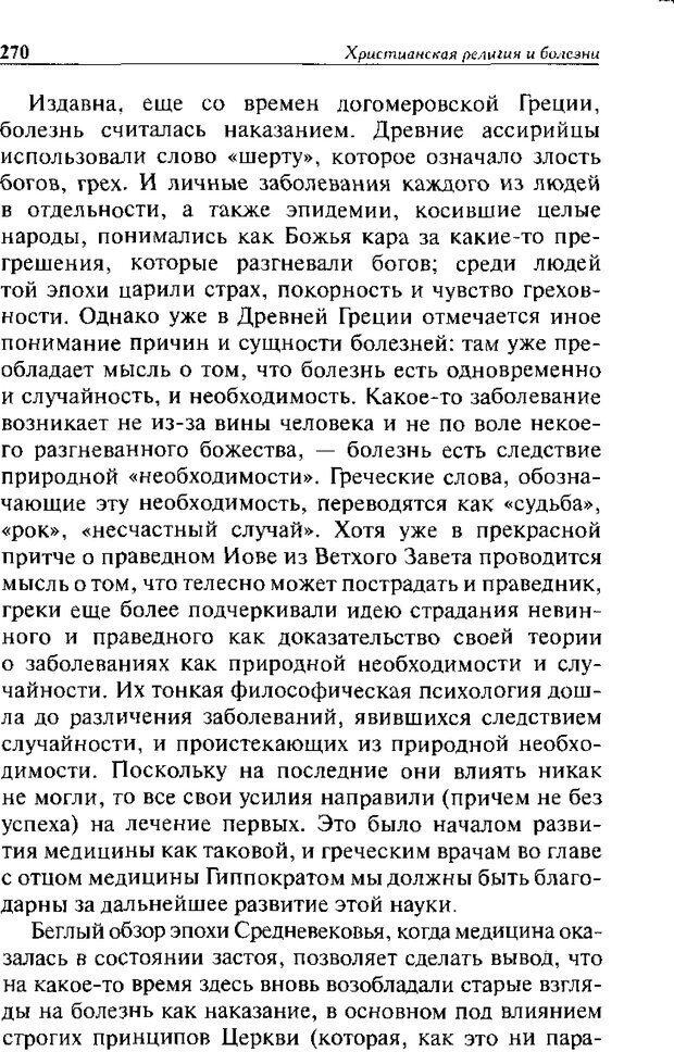 DJVU. Христианство и психологические проблемы человека. Еротич В. Страница 262. Читать онлайн